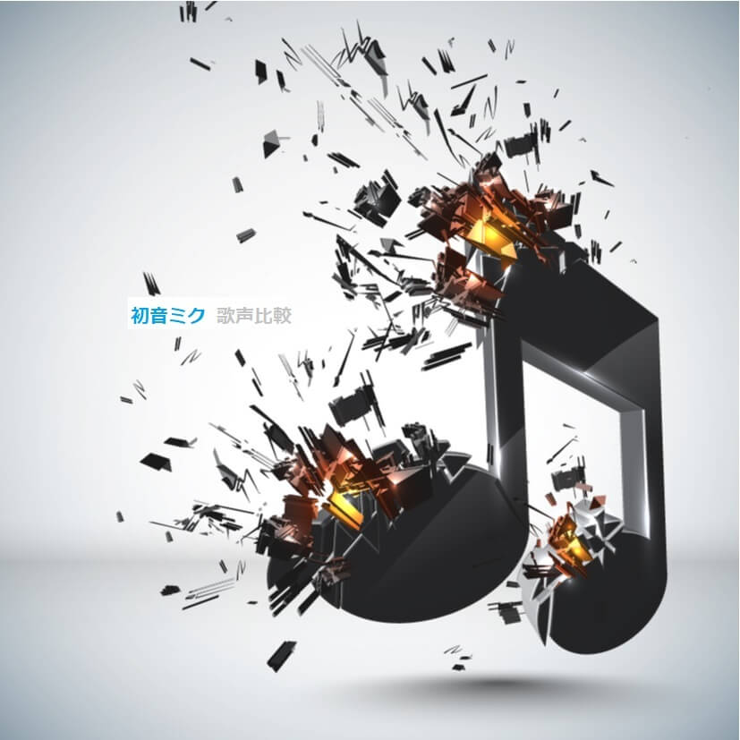 ボカロ【初音ミクV4X】レビュー!日本語の歌声ライブラリー5種の比較(ORIGINAL, SOFT, SOLID, DARK, SWEET)