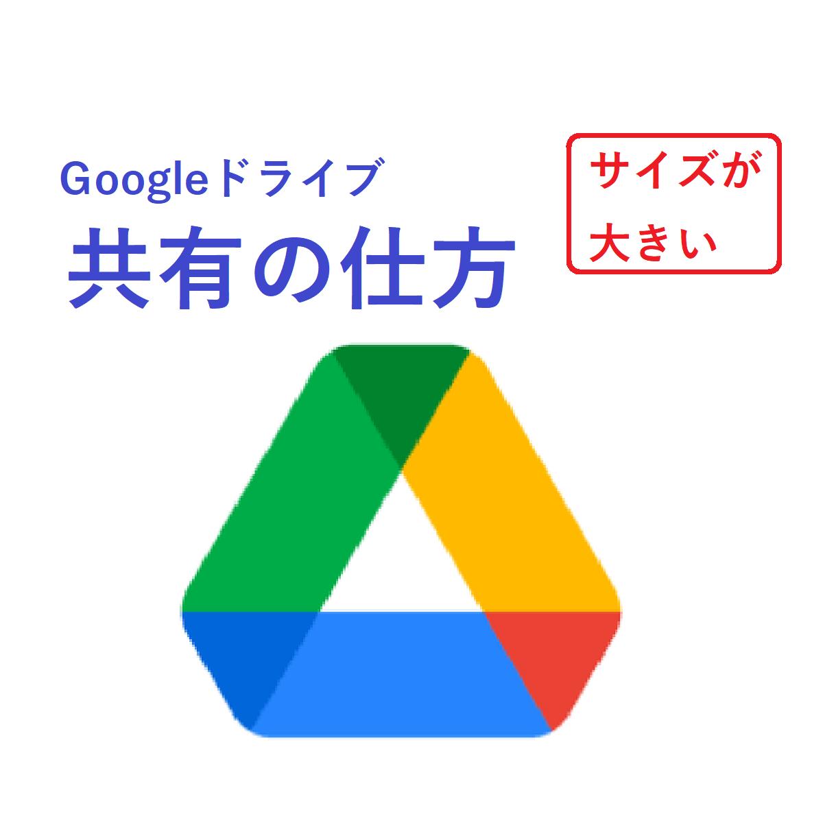 Googleドライブの画像。