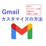 Gmailの画像。