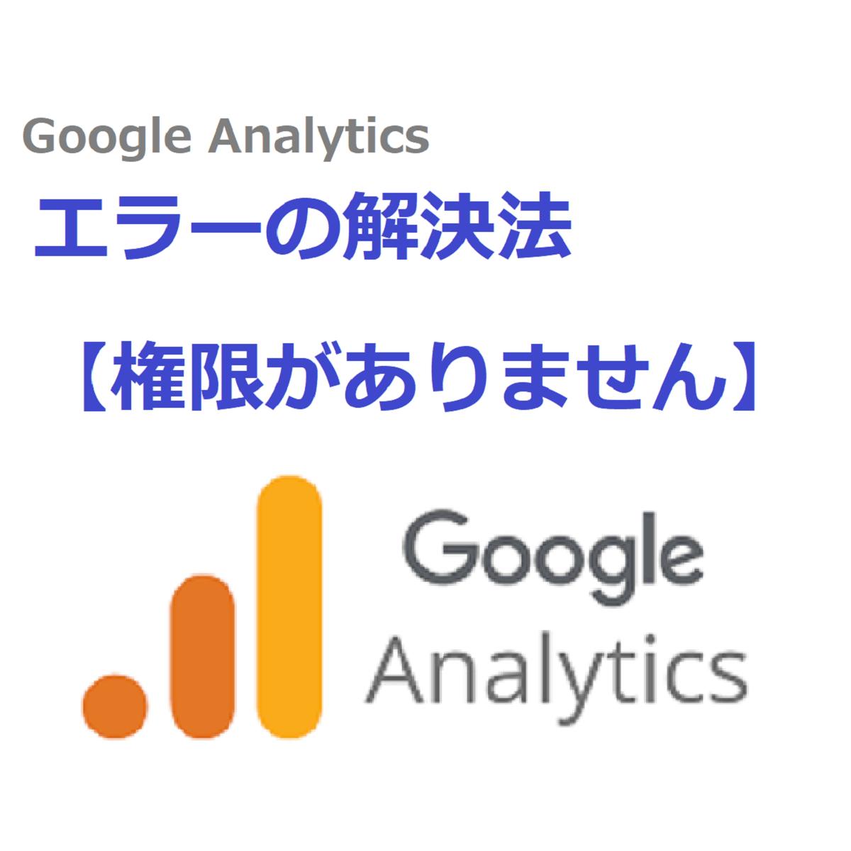 「Google Analytics エラーの解決法【権限がありません】」と書かれたサムネイル。