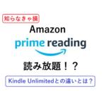 「知らなきゃ損 Amazon prime reading 読み放題!? Kindle Unlimitedとの違いとは?」と書かれたサムネイル。
