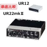 UR12とUR22mk2のイラスト。