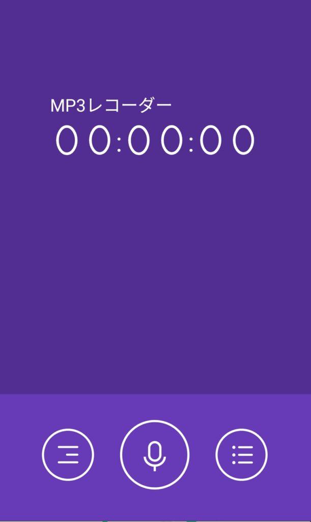 MP3レコーダーというスマホアプリの操作画面