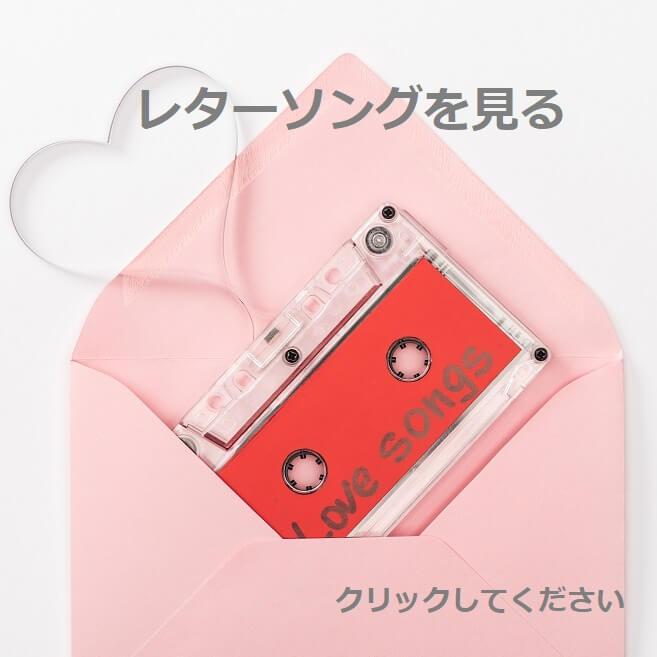 颯 Souのレターソングの商品リンク