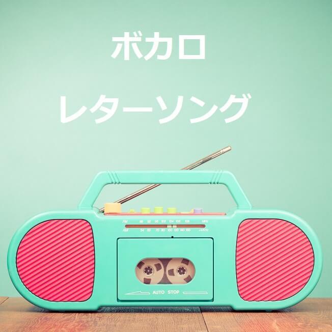 レターソングをボカロの初音ミクに歌わしたい!作曲家 颯 Souのアトリエ