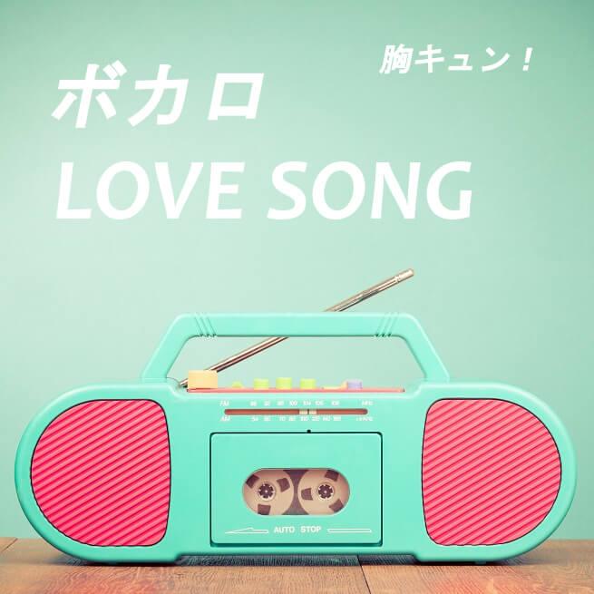 ボカロの胸キュンのラブソング