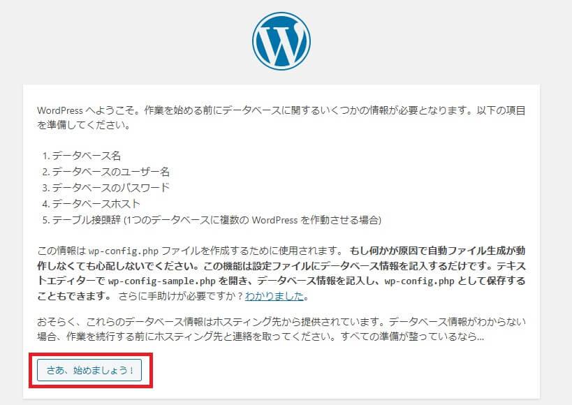 WordPressをインストールする手順を表した画像。データーベースの設定をする。