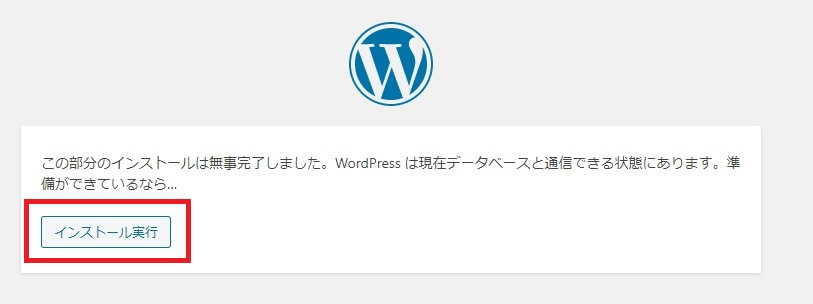 WordPressをインストールする手順を表した画像。WordPressのインストールを実行。