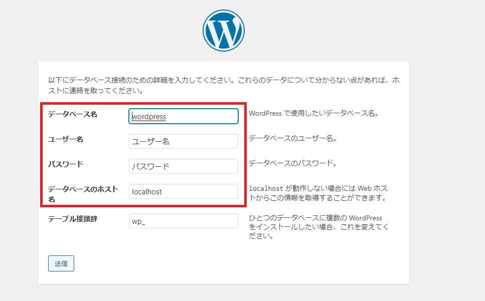 WordPressをインストールする手順を表した画像。データーベースの情報をインプット。