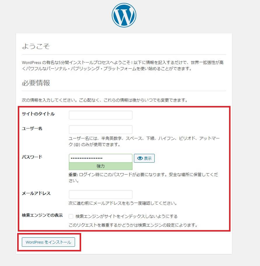 WordPressをインストールする手順を表した画像。WordPressのインストールを実行した後の、インストールプロセス。