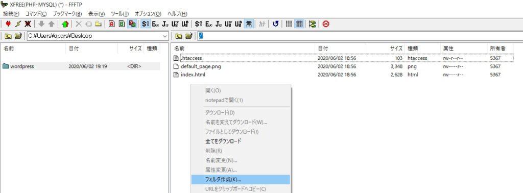 WordPressをインストールする手順を表した画像。FFFTPを使う。FFFTPでフォルダ作成。