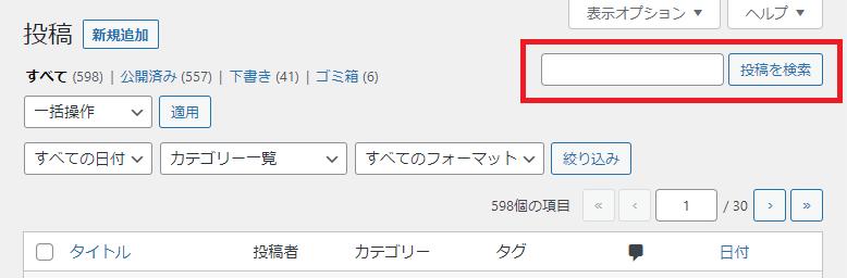 WordPressの全文検索機能。