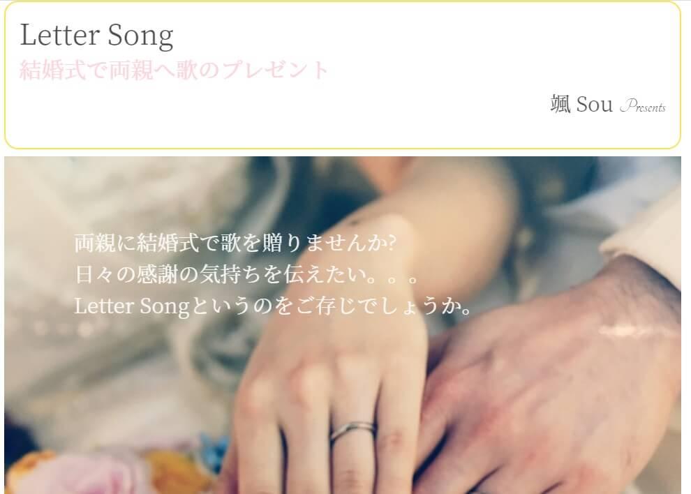 レターソングのダウンロード方法のトップページ。