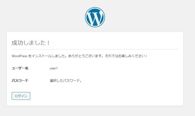 WordPressをインストールする手順を表した画像。WordPressのインストールが完了。