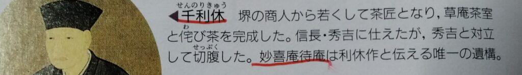 第一学習者の新編 日本史図表 第一学社の年表。千利休:堺の商人から若くして、茶匠となり、草庵茶室と侘び茶を完成した。信長・秀吉に仕えたが、秀吉と対立して切腹した。