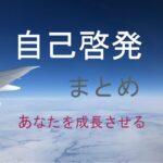 飛行機が雲の上を飛んでいる様子。