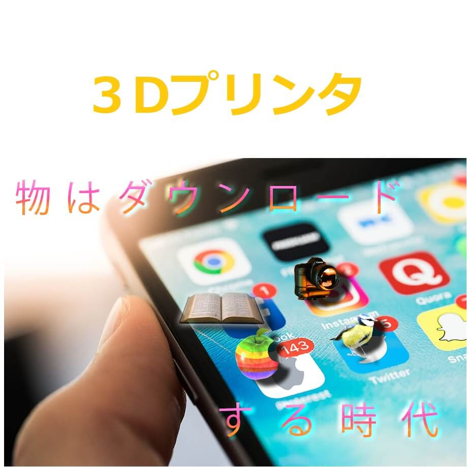 3Dプリンターの広告。物はダウンロードする時代。