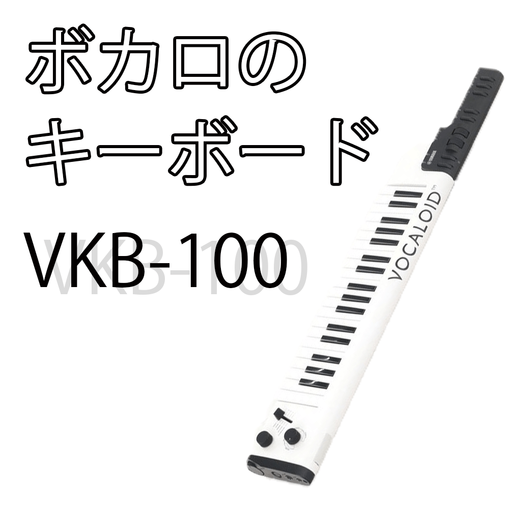 ボカロをライブで歌わせる!ボカロをキーボード【VKB-100】で好きな歌詞で歌わせる方法