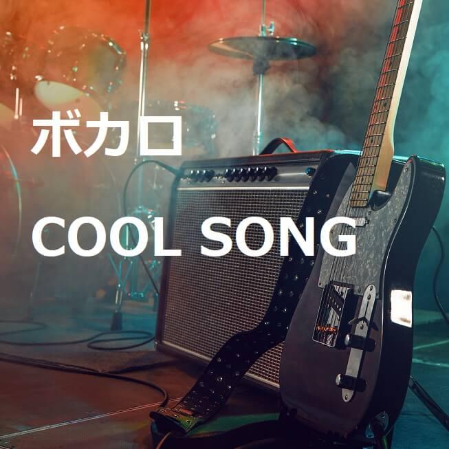 ライブハウスの部屋の中でスモークとライトを当てて、ギターアンプとエレキギターがっこよく演出されている写真