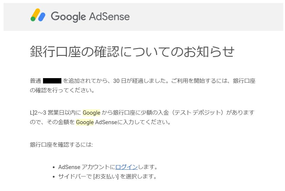 Google Adsenseから銀行口座の確認についてのお知らせが届く