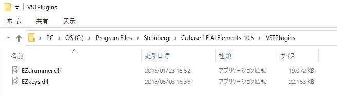 VSTPluginsのフォルダに各種ファイル(EZdrummer.dll, EZkeys.dl)を入れている様子