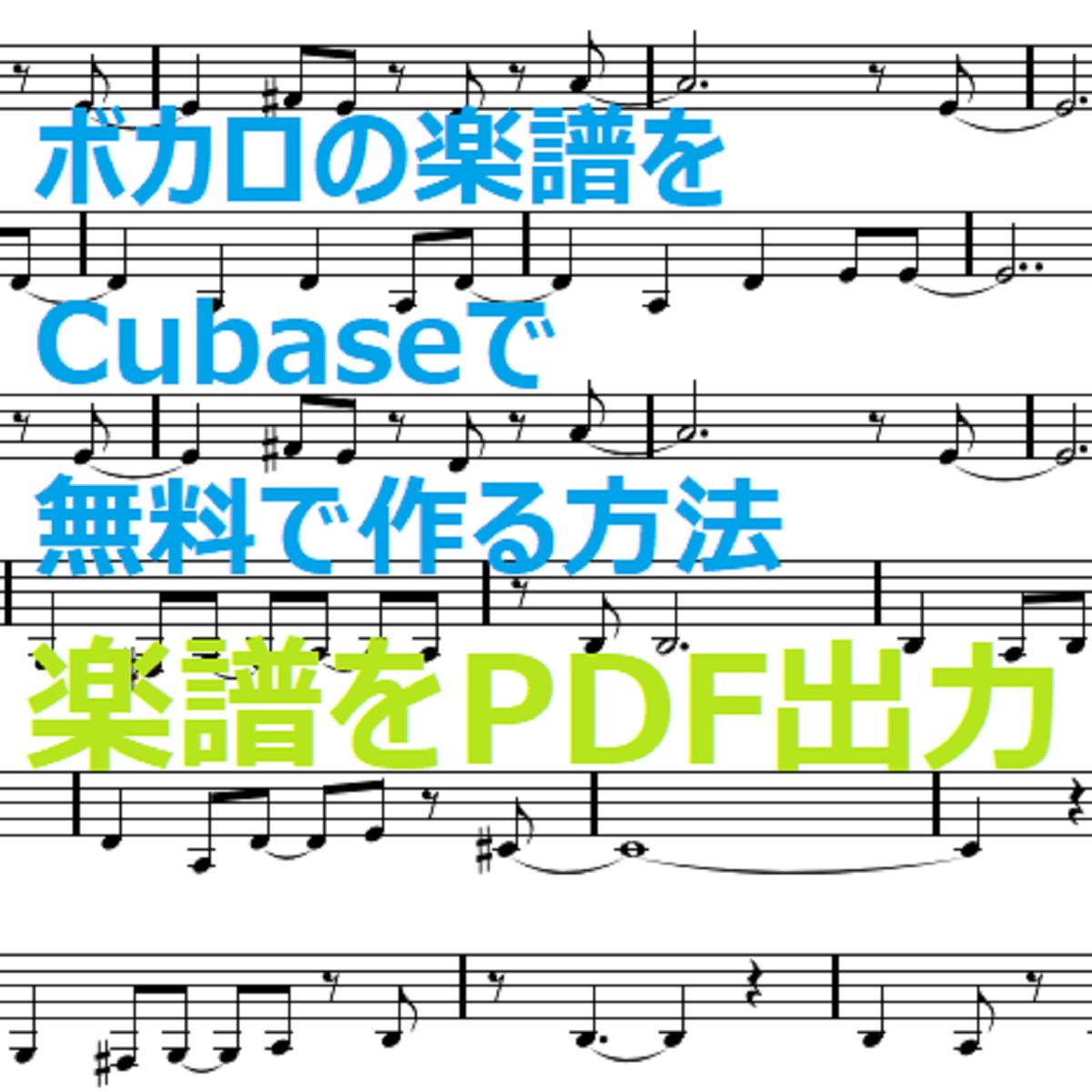 音符が書かれた楽譜。「ボカロの楽譜をCubaseで無料で作る方法 楽譜をPDF出力」と書かれたサムネイル。