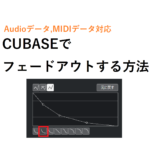 Cubaseでフェードアウトの設定をする方法。