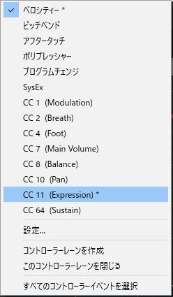 Cubaseでmidiデータをフェードアウトする方法。Expressionを選択。