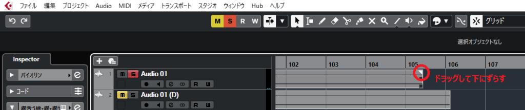 CubaseでAudioデータをフェードアウトする方法。ドラッグして下にずらして音量の線を調節する。