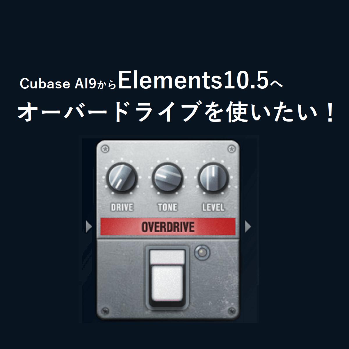 Cubase Elementsではオーバードライブが使える