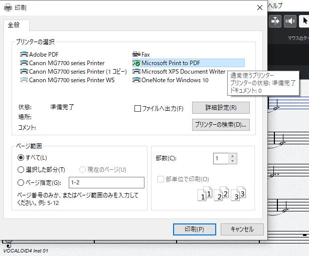 Cubaseでスコアを作っている様子。PDFを作る方法を解説している図で、Microsoft Print to PDFのプリンターを選択している図。