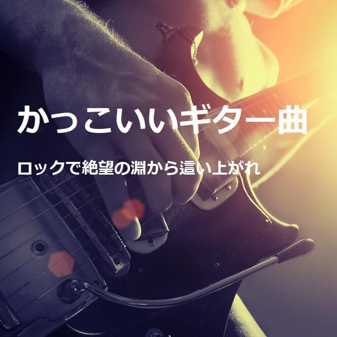 ギターのかっこいい曲特集3選!絶望時期に作ったロックインストで這い上がれ【sou.universe】