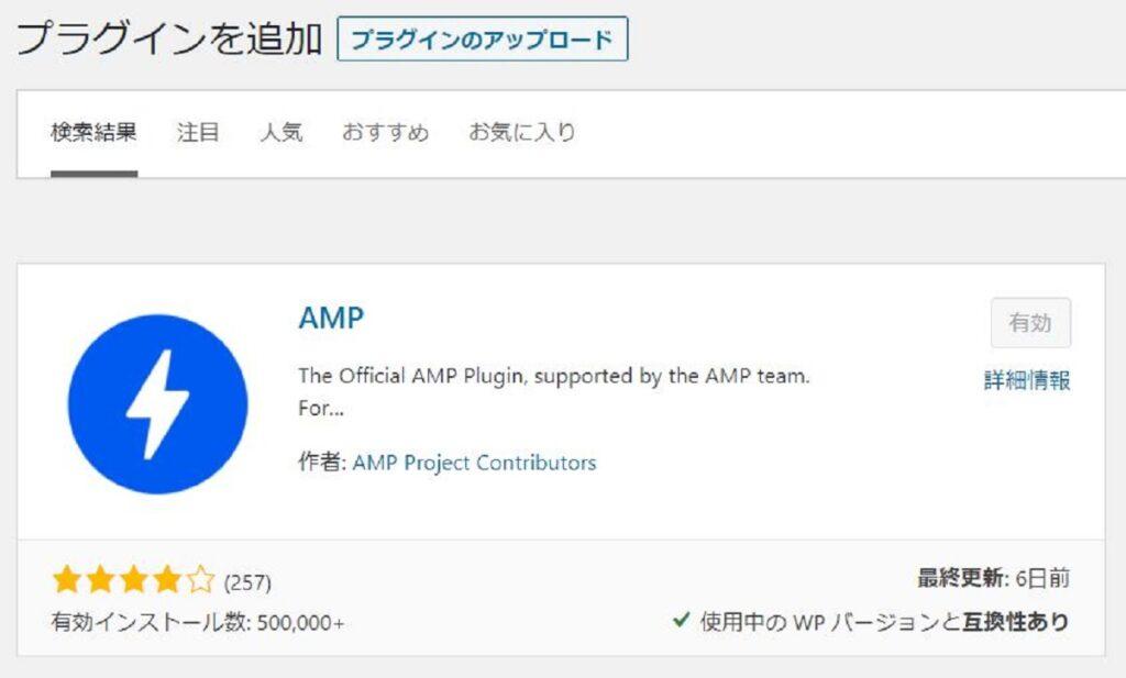 AMPのプラグイン。