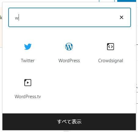WordPressの埋め込みのブロックの画像。