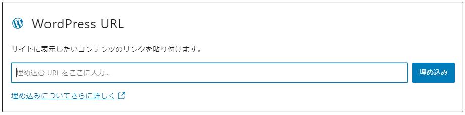 内部リンクの貼り方。リンクを挿入。