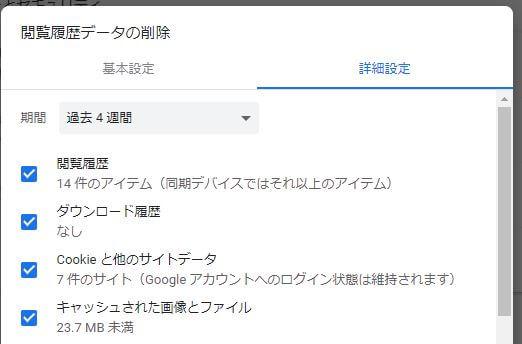 Chromeブラウザの閲覧履歴データの削除画面。