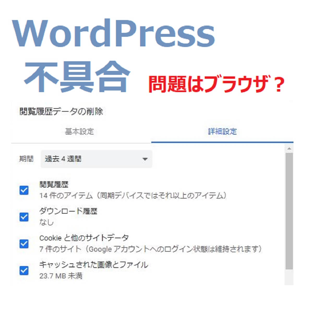 WordPressの不具合。問題はブラウザ?