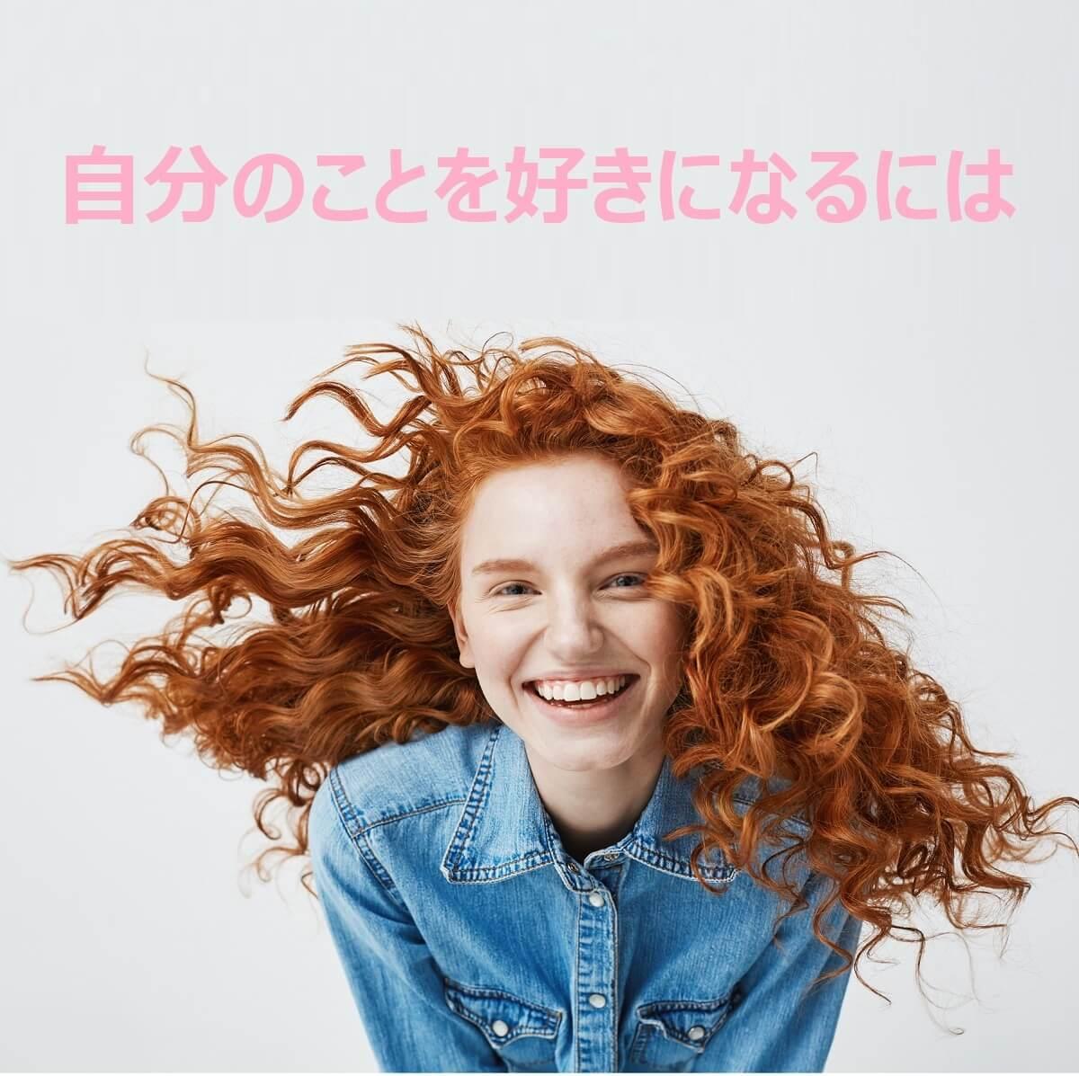 笑顔の女性。