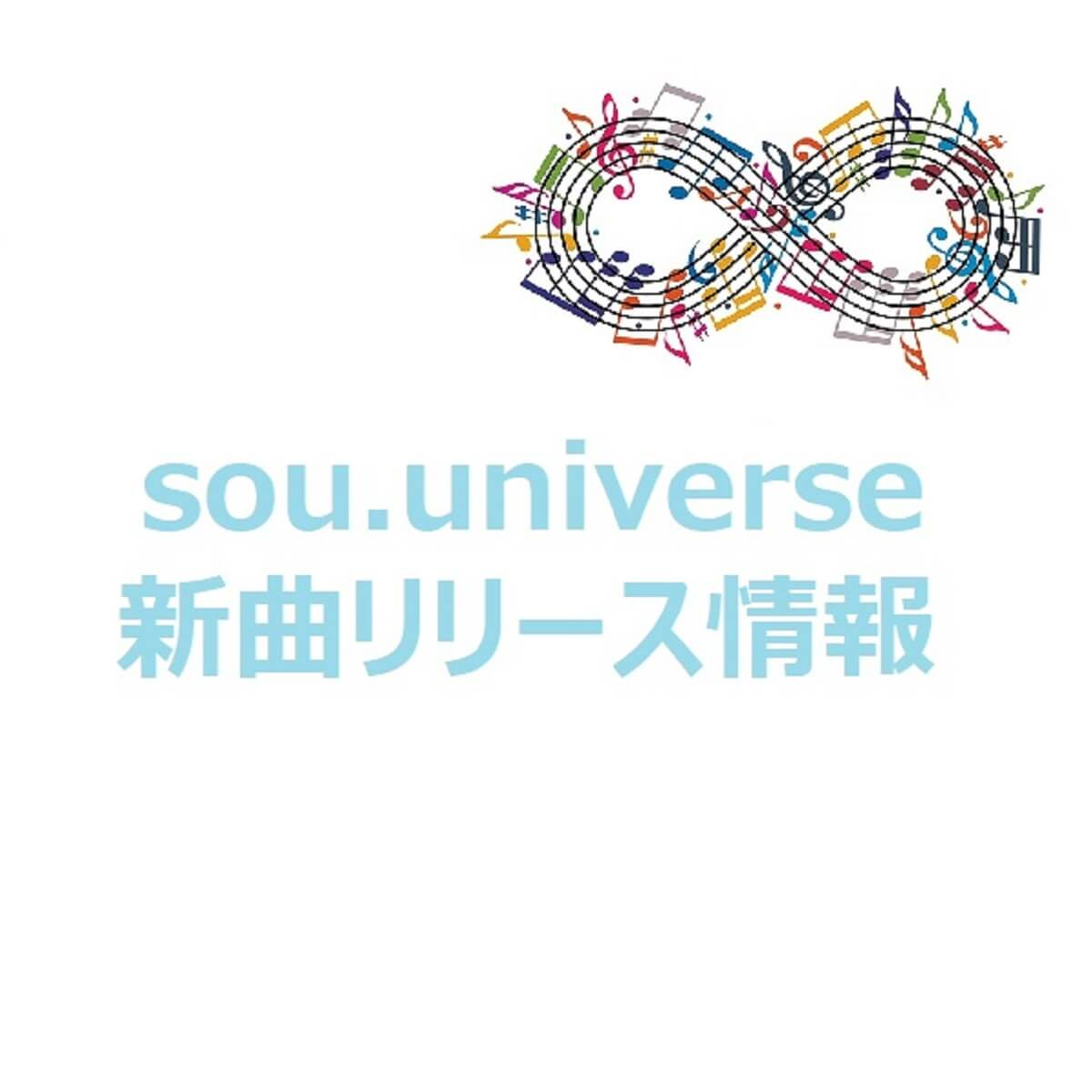 sou.universeのシングル第18曲目のGet Lost Rather Than Worryがリリース