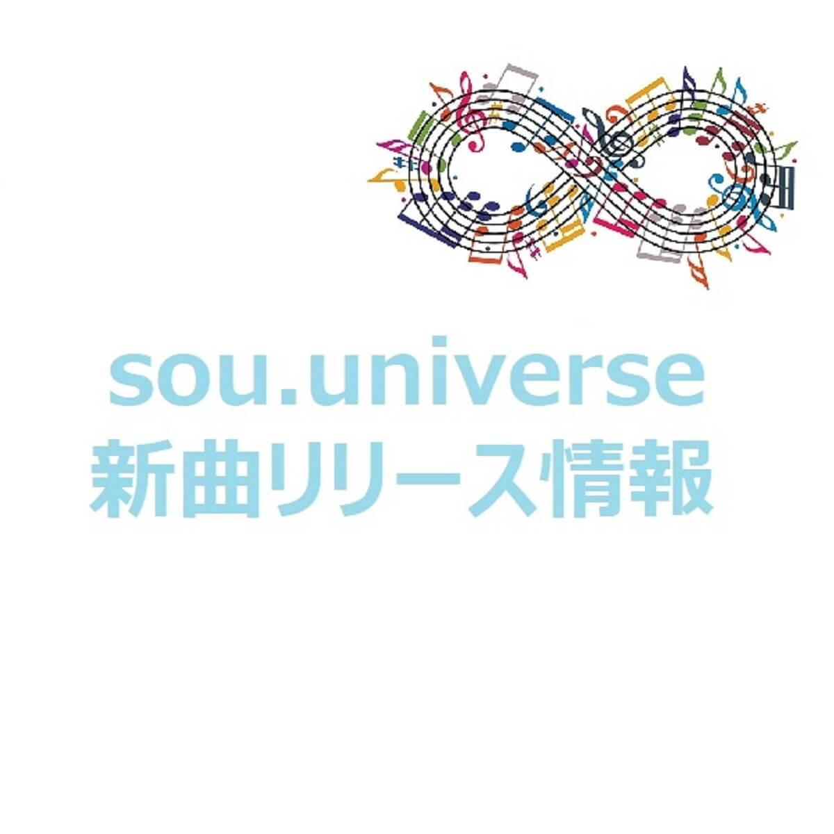 sou.universeの新曲リリース情報。