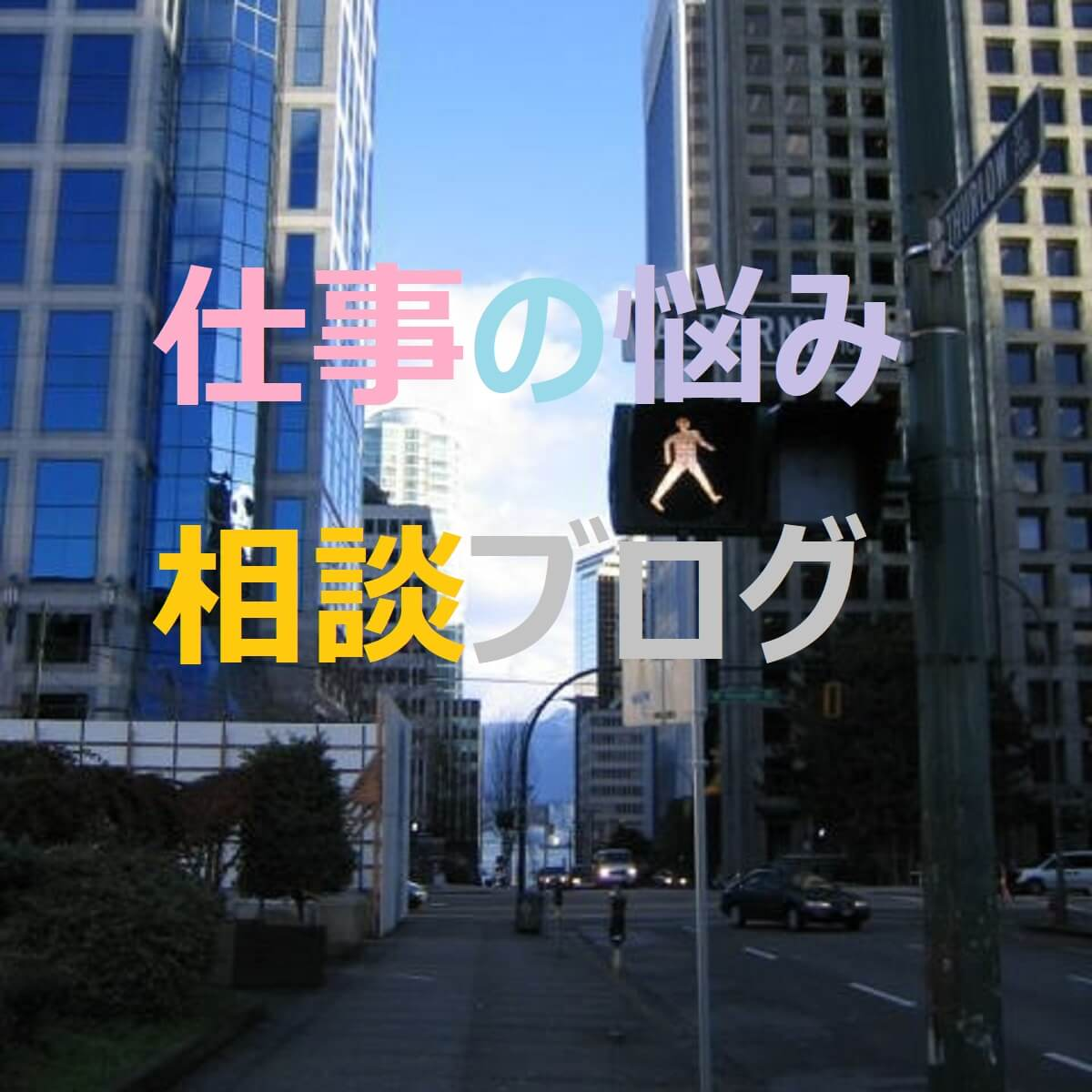 仕事の悩み相談ブログというタイトルのサムネ。おしゃれなビルを背景に青信号が点灯している。