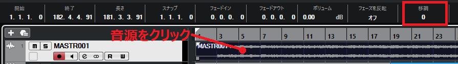 mp3やWAVの音源を移調するための手順で音源をクリックしている様子。