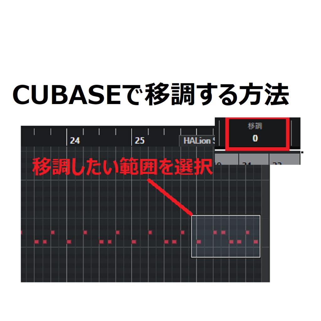 【Cubase】自分の歌いやすいキーに移調する方法