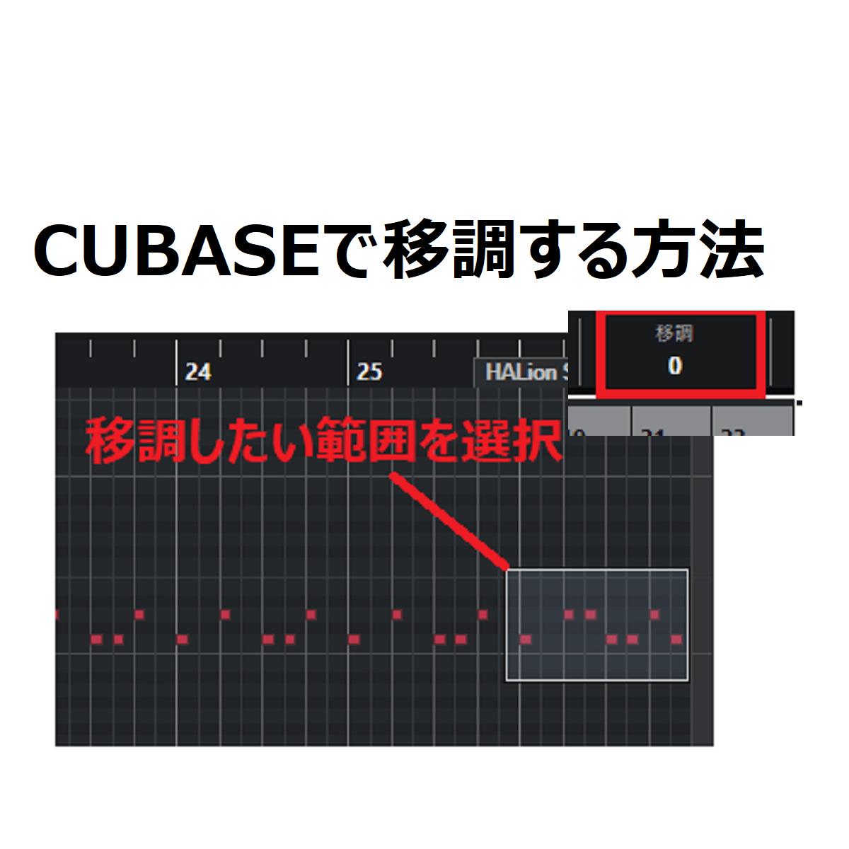 Cubaseの移調の設定画面。