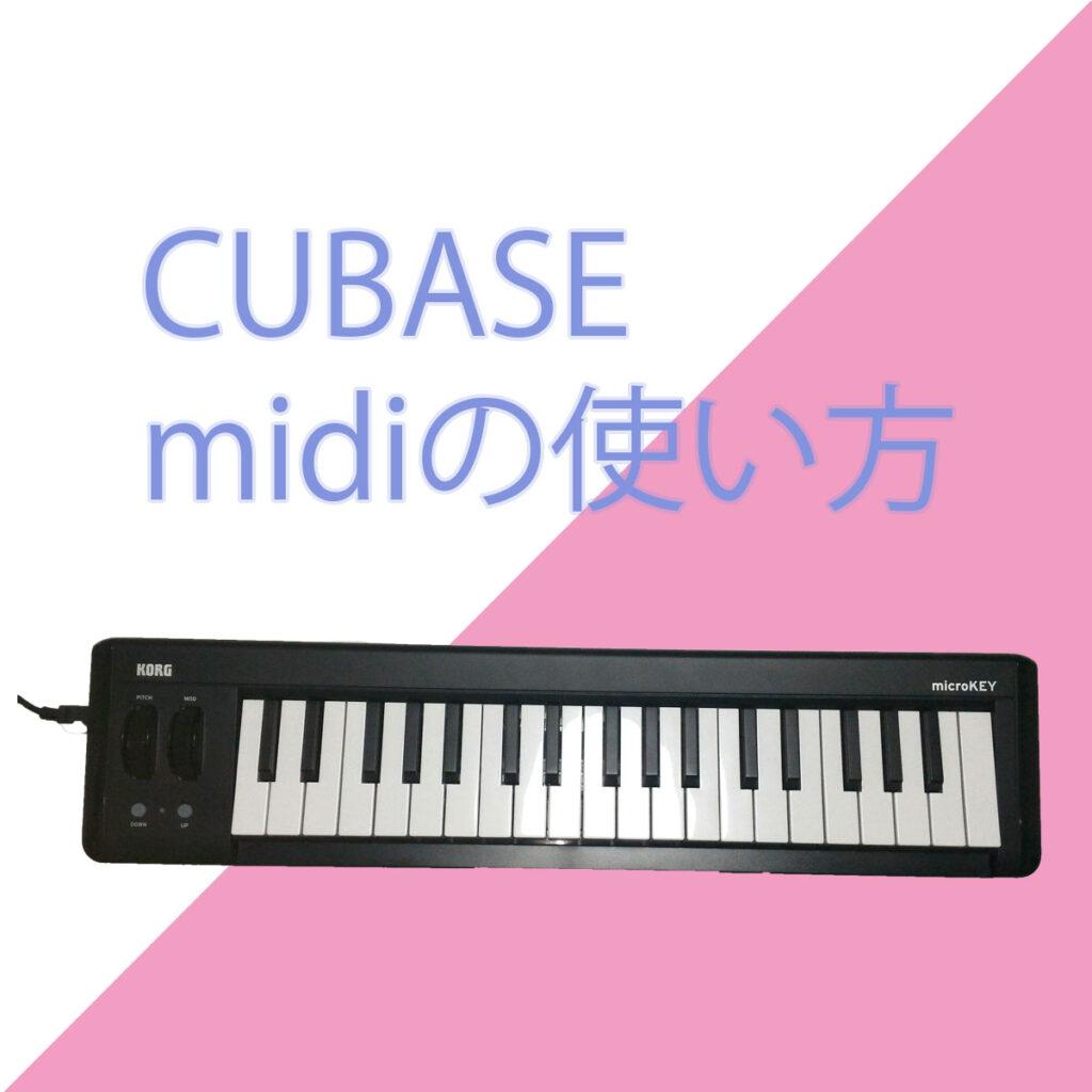 【Cubase】キーボードで作曲!誰でも簡単midiの使い方