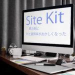 パソコンの画像。画面に「Site Kit 導入後に、PVと直帰率がおかしくなった」と表示されている。