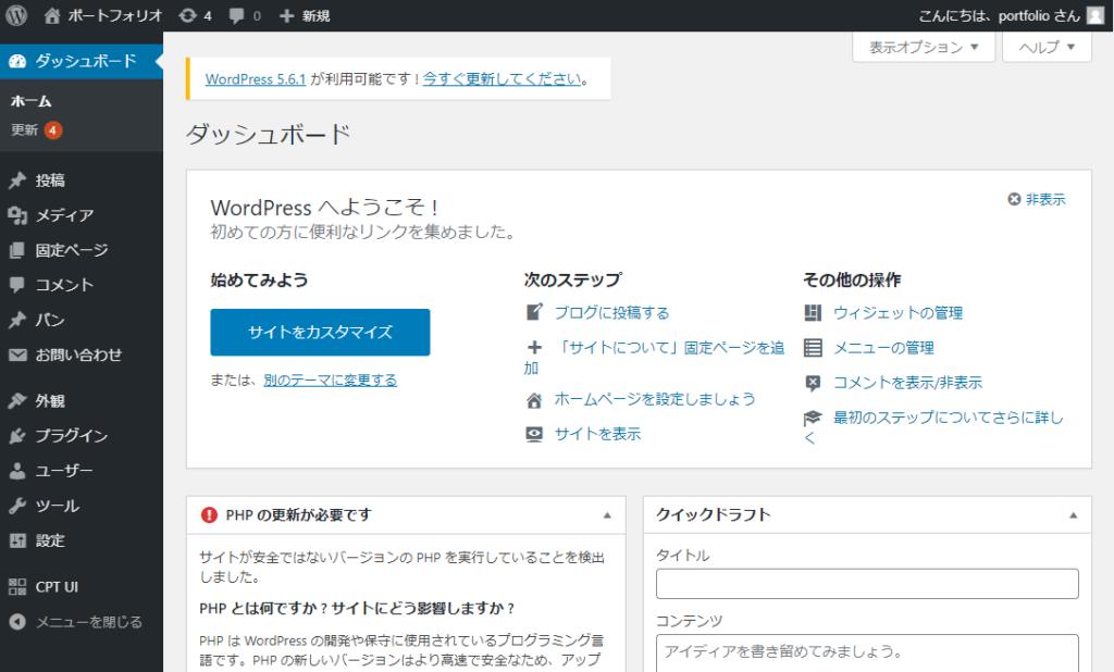WordPressのダッシュボード。