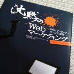 沈黙のWebマーケティングの本。