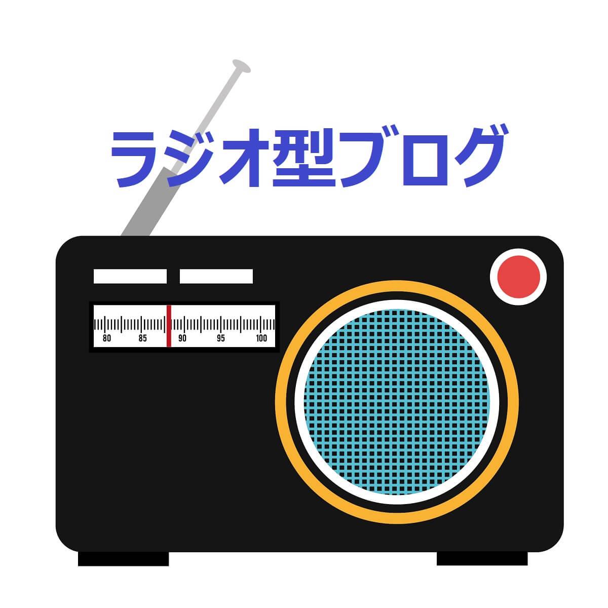 ラジオのイラスト。
