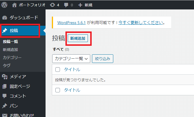 WordPressの記事投稿の画面。